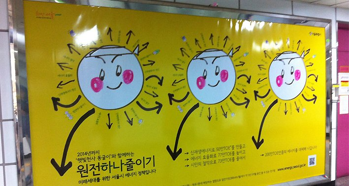 solar ad in the subway station of Seoul